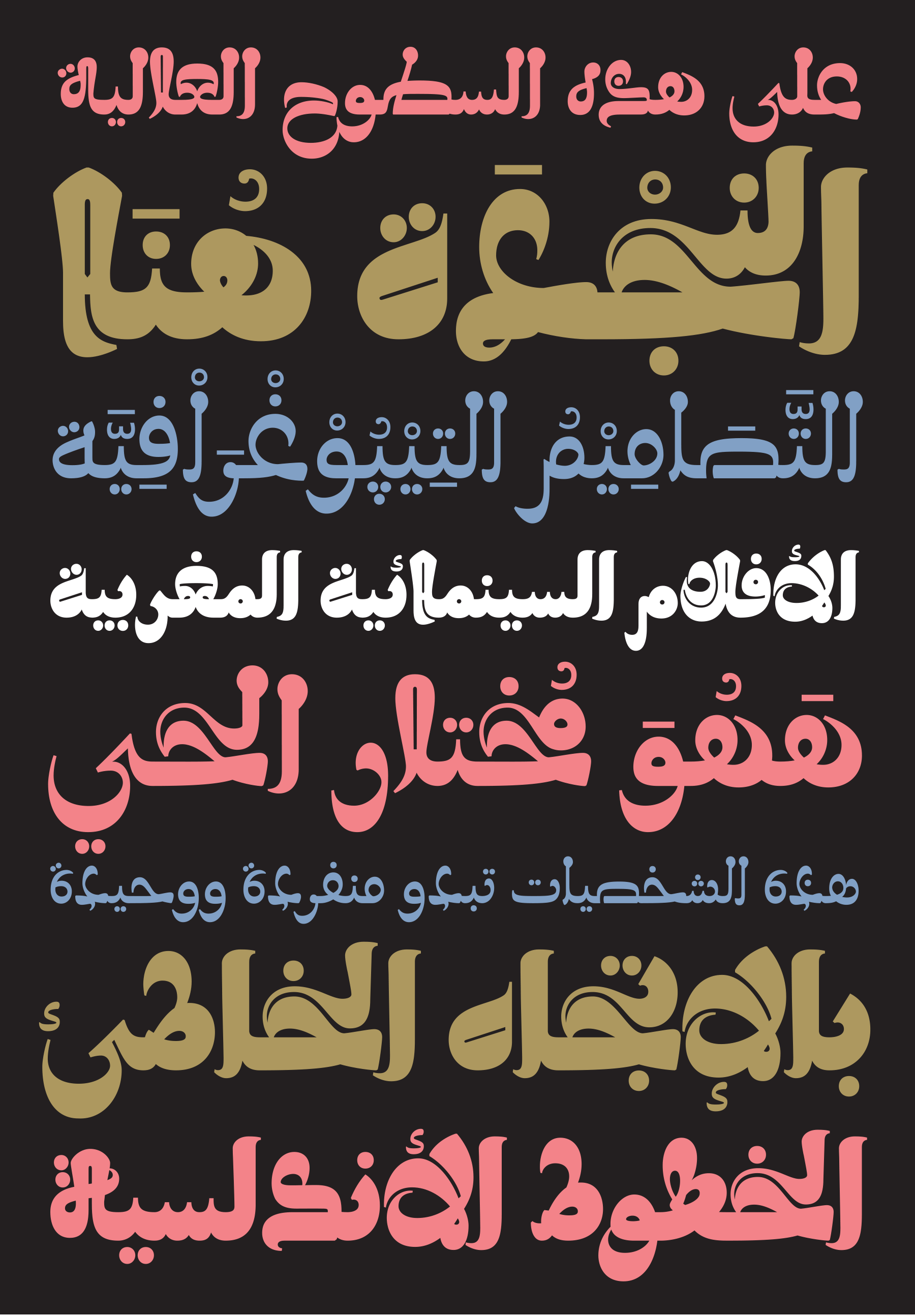Retail type design: Qandus, a multi-script type project. Arabic by Kristyan Sarkis